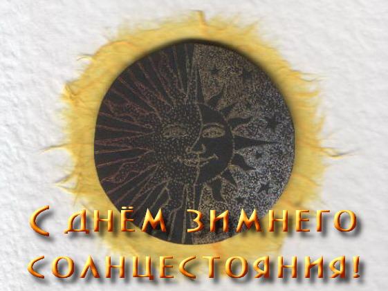 52745893_winter_solstice.jpg
