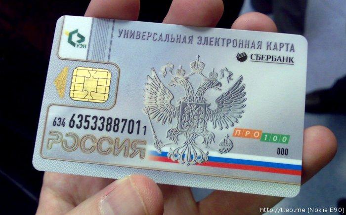 Обязательная выдача УЭК в России перенесена на 1 января 2015 г.