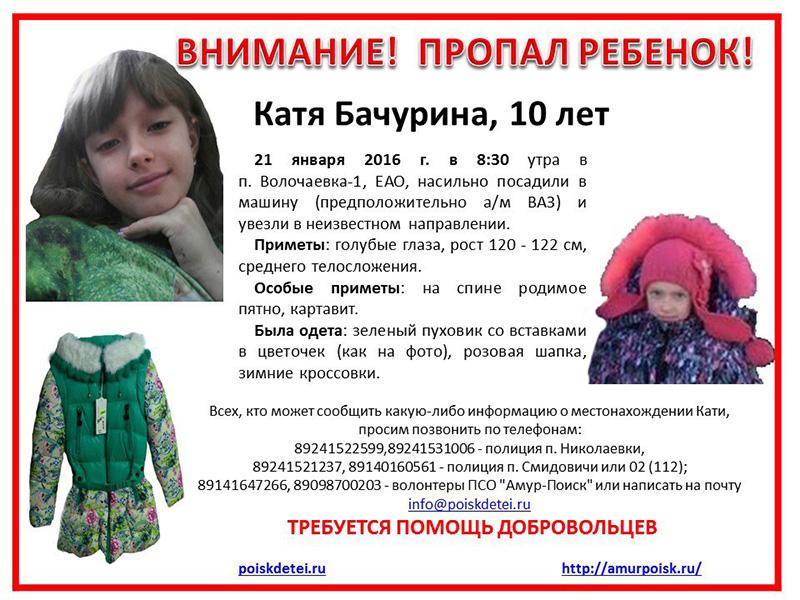 Впоселке Волочаевка-1 вЕАО пропал ребенок