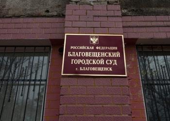 Здание благовещенского горсуда «заминировал» аноним